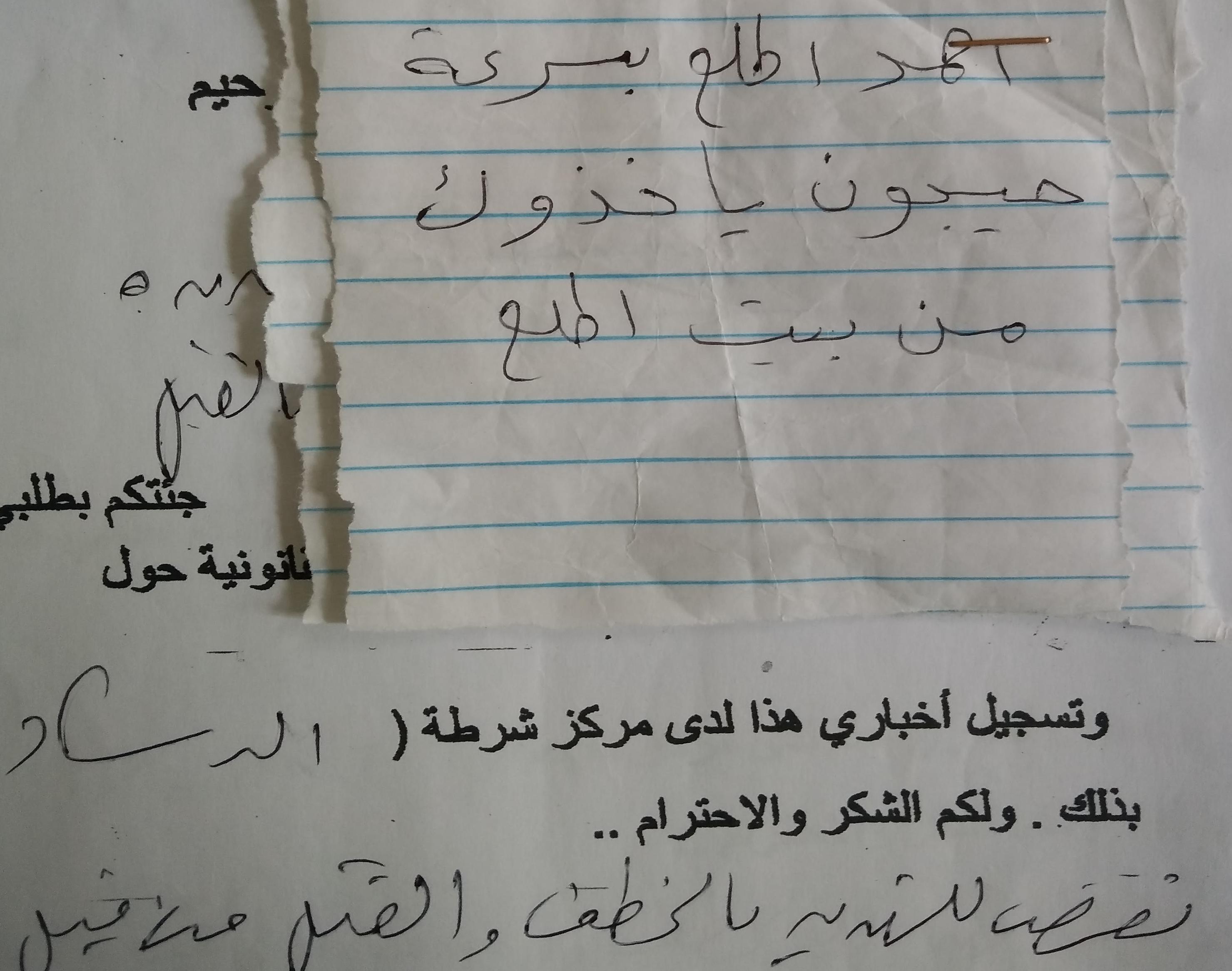 Anonyme Drohung und zugleich Warnung, am 28. Juli 2015 an Ahmeds Haustür